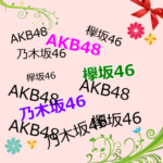 一目瞭然!AKB48、乃木坂46、欅坂46の身長一覧、平均身長