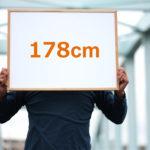 男子の一番かっこいい身長は178cm?モテるかどうかは別だけど
